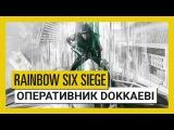 Tom Clancy's Rainbow Six Осада White Noise оперативник Dokkaebi