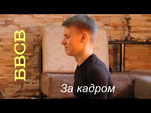 За кадром/Борьба Властелинов свободного времени