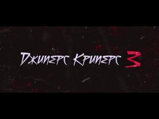ДЖИПЕРС КРИПЕРС 3 - русский трейлер FULL HD - HZ