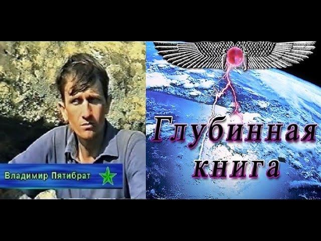 Владимир Пятибрат - краткое изложение Глубинной книги
