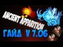 Гайд по dota 2 - Ancient Apparition. Аппарат остужает пуканы))