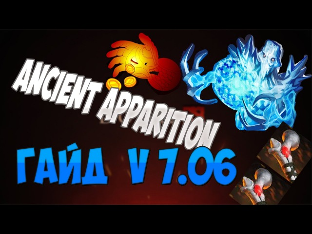 Гайд по dota 2 - Ancient Apparition. Аппарат остужает пуканы))
