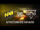 Na`Vi vs DiNG, Grand Final Moscow @ 1 бой - Агрессивное начало