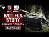 Ожидание-реальность - Wot Fun Story №8 - от REEBAZ и ADBokaT57 World of Tanks