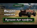 Арт крафты, Видео ролик. | CROSSOUT. Кроссаут.