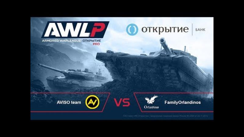 AWL: Открытие. PRO League. 1-й тур. Aviso Team vs FamilyOrlandinos