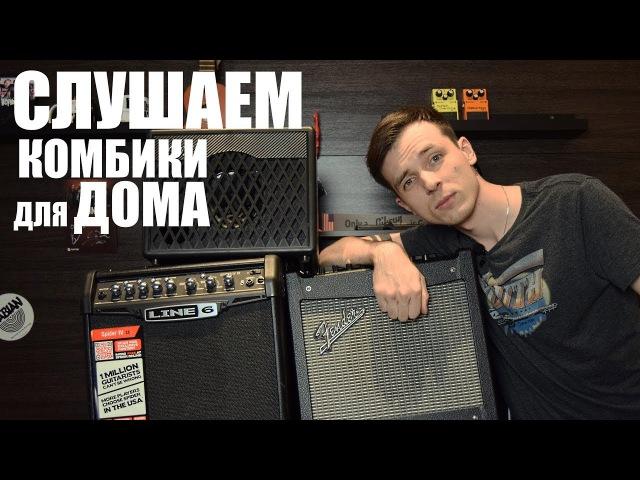 КТО ПОКРУЧЕ БУДЕТ LINE6 vs Fender Mustang vs Vox