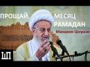 Прощай, месяц Рамадан - Макарем Ширази