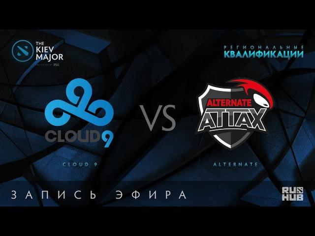 Cloud 9 vs Alternate, Kiev Major Quals Европа [Maelstorm, LightOfHeaveN]