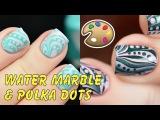 Water Marble & Polka Dots Nail Art - 2 идеи водного маникюра