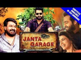 Janta Garage (Janatha Garage) 2017 Full Hindi Dubbed Movie | Jr.NTR, Samantha Ruth Prabhu