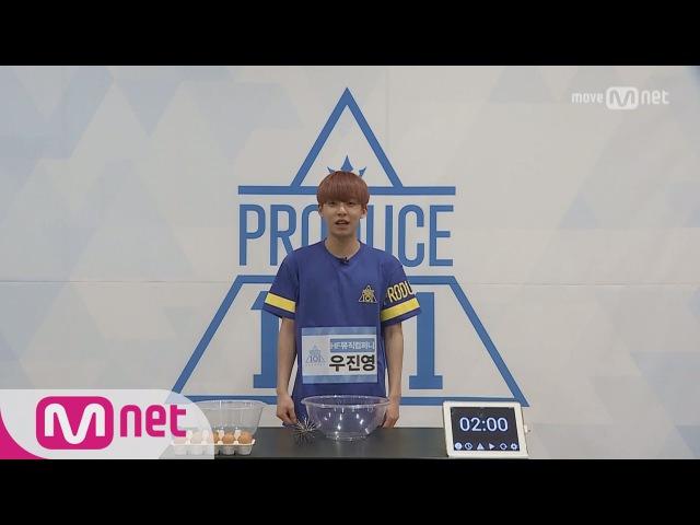 PRODUCE 101 season2 [101스페셜] It's 머랭타임!ㅣ우진영 (HF뮤직컴퍼니) 161212 EP.0