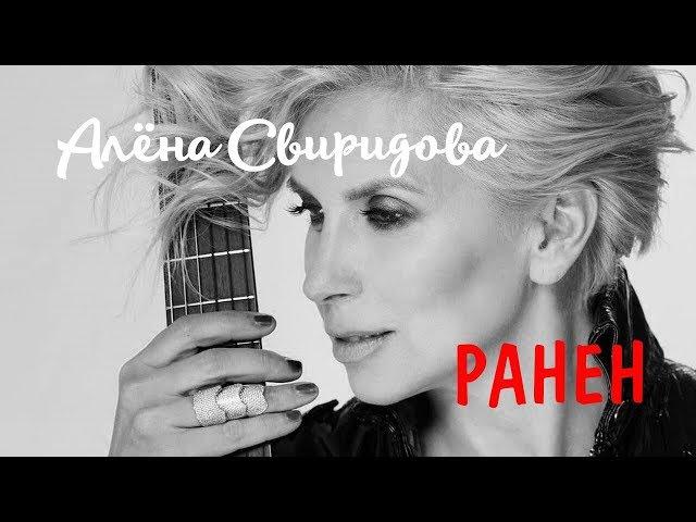 Алёна Свиридова - Ранен - новая песня - ПРЕМЬЕРА клипа 2017 (lyric-video) |0