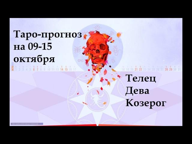 Таро - прогноз на 09 - 15.10 для Тельца, Девы и Козерога.
