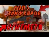 ТОП 5 ЛАЙФХАКОВ С ОГНЕМЕТОМ
