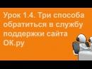 Три способа обратиться в службу поддержки Одноклассников Видеоурок 1 4