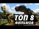 8 Фильмов похожих на   Динотопия: Новые приключения . Фильмы про динозавров и выжи...