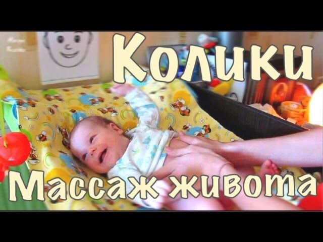 Младенческие КОЛИКИМАССАЖ ЖИВОТИКА! От ВРАЧА-Педиат