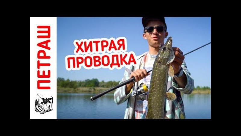 Хитрая проводка на ЩУКУ Ловля щуки ПРОВОДКИ И ПРИМАНКИ Рыбалка с берега на силикон Фанатик