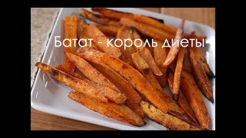 Батат или сладкий картофель. Как и с чем его есть?