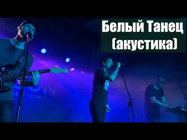 ЛСП - Белый Танец АКУСТИКА (08.09.17 , Тольятти)
