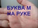 Буква М на руке знак судьбы для избранных Хиромантия Letter M on the hand Palmistry