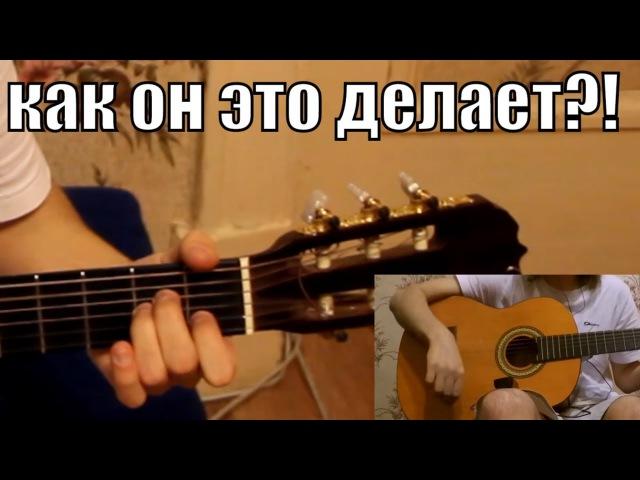 Фишки западных гитаристов! Так как играть два аккорда? Smells Like Teen Spirit (GuitaristTV)