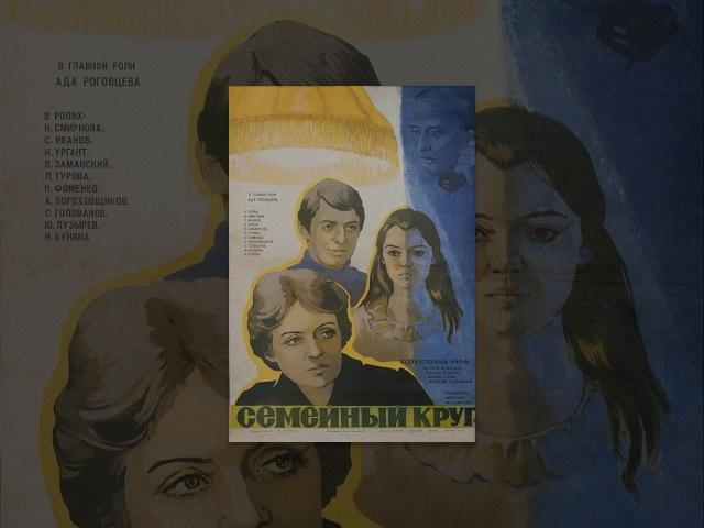 Семейный круг 1980 фильм