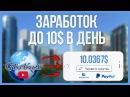КАК ЗАРАБОТАТЬ ДО 10$ В ДЕНЬ В ПРОЕКТЕ GLOBUS-INTERCOM. 8 СПОСОБОВ ПОСТРОЕНИЯ КОМАНДЫ