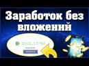 ЗАРАБОТОК БЕЗ ВЛОЖЕНИЙ В ИНТЕРНЕТЕ - GLOBUS-INTERCOM [ ГЛОБУС ИНТЕРКОМ ]