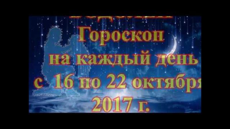 Водолей. Гороскоп на неделю, с 16 по 22 октября 2017 г.