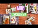 Творческий блокнот Мой личный дневник (Настя Милкер) (Создание летних разворотов)