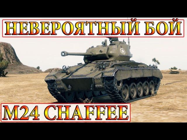 M24 Chaffee НЕВЕРОЯТНЫЙ БОЙ НА ЧАФФИ! ЭЛЬ-ХАЛЛУФ WORLD OF TANKS