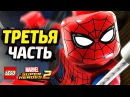 LEGO Marvel Super Heroes 2 Прохождение Часть 3 ВАКАНДА