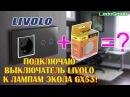 Сенсорный выключатель Livolo и разные лампы GX53 Как сочетаются Подключаем и смотрим