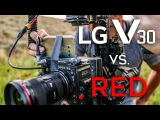 LG V30 vs. $50,000 RED Weapon - Replicating the Walter Mitty Longboard Scene