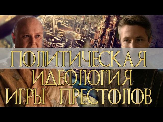 Игра престолов политическая идеология сериала Обзор