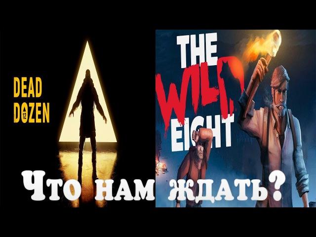 The Wild Eight - это конец!? Анонс новой игры Dead Dozen - игра в жанре экшн, хоррор, шутер