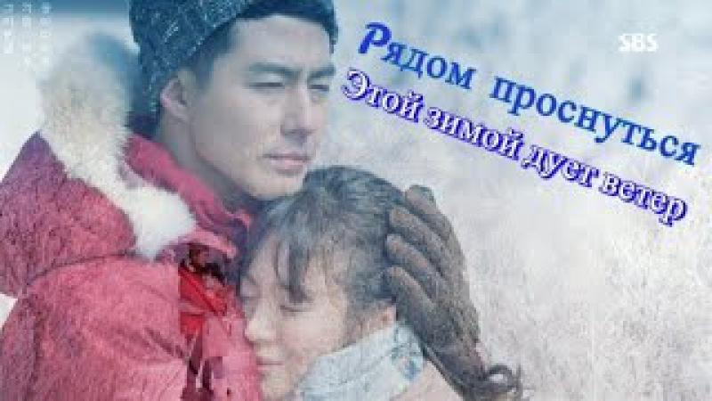 Клип на дораму - Этой зимой дует ветер -Рядом проснуться-О Ен и О Су