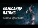 Александр Патлис Второе дыхание