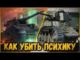 КАК БИЛЛИ ЛЕВИАФАНА УБИВАЛ - ГАЙД (нет) World of Tanks