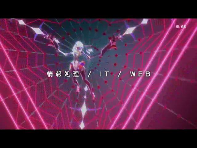 HAL東京 面白いCM かっこいい曲アニメーション DAOKO with TeddyLoid ダイスキ ハル