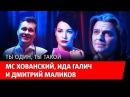 Дмитрий Маликов MC Хованский и Ида Галич Ты один ты такой
