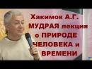 Хакимов А Г МУДРАЯ лекция о ПРИРОДЕ ЧЕЛОВЕКА и ВРЕМЕНИ