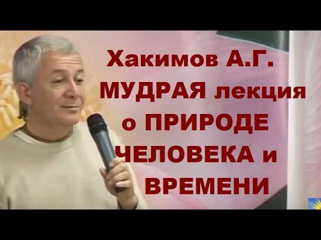 Хакимов А.Г. МУДРАЯ лекция о ПРИРОДЕ ЧЕЛОВЕКА и ВРЕМЕНИ