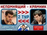 Непомнящий - Крамник, Ферзевый гамбит. 2 тур, Цюрих 2017 рапид. Шахматы