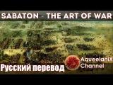 Sabaton - The Art of War - Русский перевод Субтитры