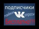Накрутка подписчиков вконтакте, инстаграмм, твитер Бесплатно