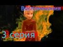 Избранница луны - 3 серия /Воспоминания/