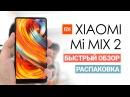 Обзор Xiaomi Mi Mix 2, Mi Note 3 и Mi Notebook Pro (распаковка, превью)